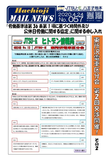 057号 ヒト電分会、36第2回交渉②-1.png