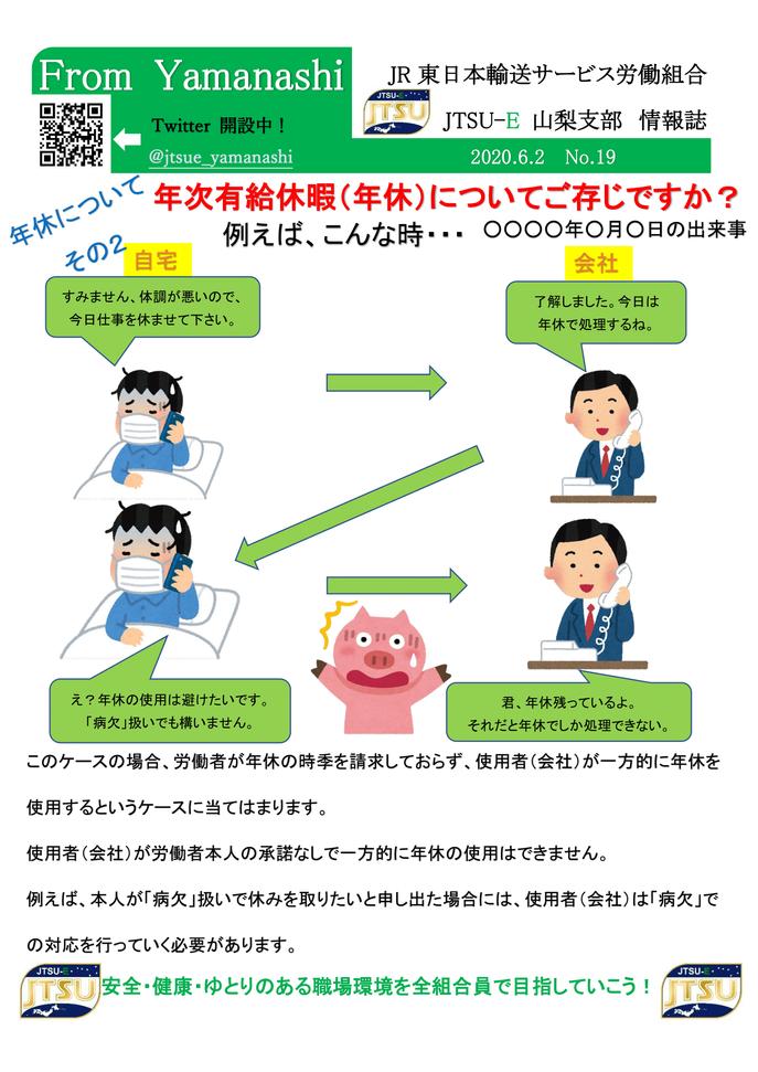 情報誌No19(年休について その2)-1.png