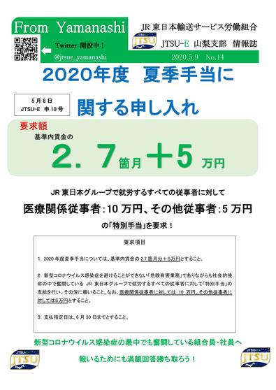 情報誌No14(2020年度夏季手当申し入れ)-1.png