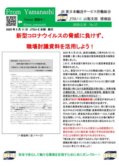 情報誌No17(新型コロナ討議資料を活用しよう!)-1.png