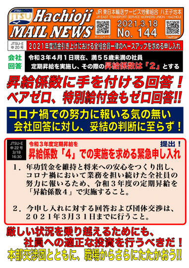 144号 21春闘 会社回答も妥結せず、緊急申し入れ!-1.png
