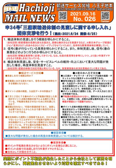 026号 三鷹駅輸送見直し①.png