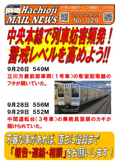 029号 列車妨害頻発!-1.png