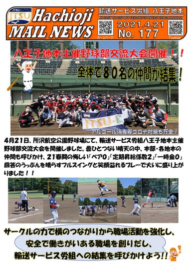 177号 野球部交流大会開催-1.png