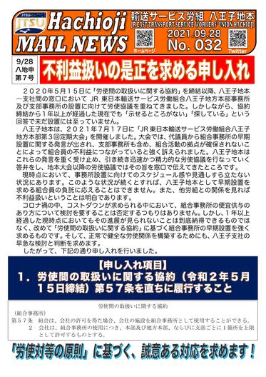 032号 申7号申し入れ-1.png