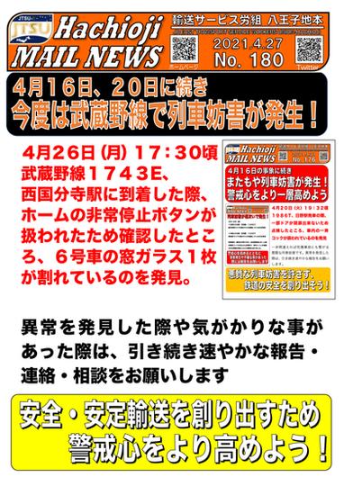 180号 今度は武蔵野線で列車妨害-1.png