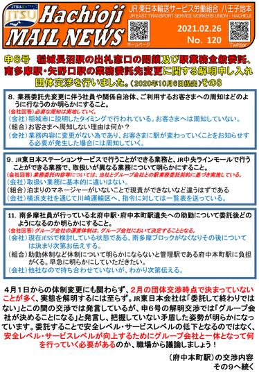 120号 申6稲城解明⑧-1.png