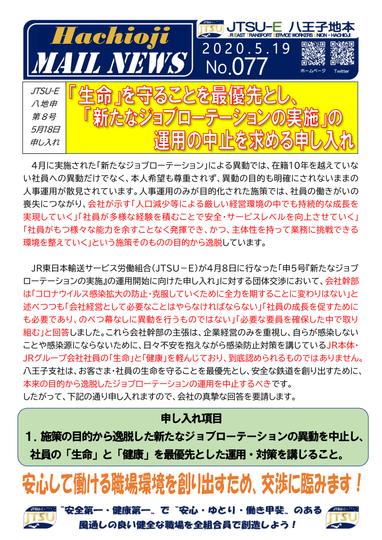 077号 申8号「ジョブ中止」申し入れ-1.png