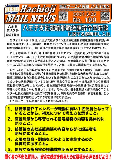 190号 申32号輸送課指令室新設解明申し入れ-1.png