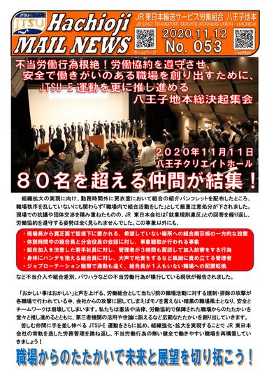 053号 11.11集会開催-1.png