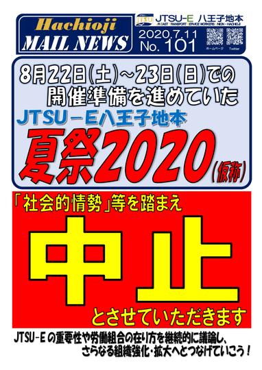 101号 夏祭2020(仮称)開催中止のお知らせ-1.png