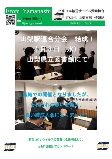 情報誌No9(山梨駅連合分会結成大会)-1.png