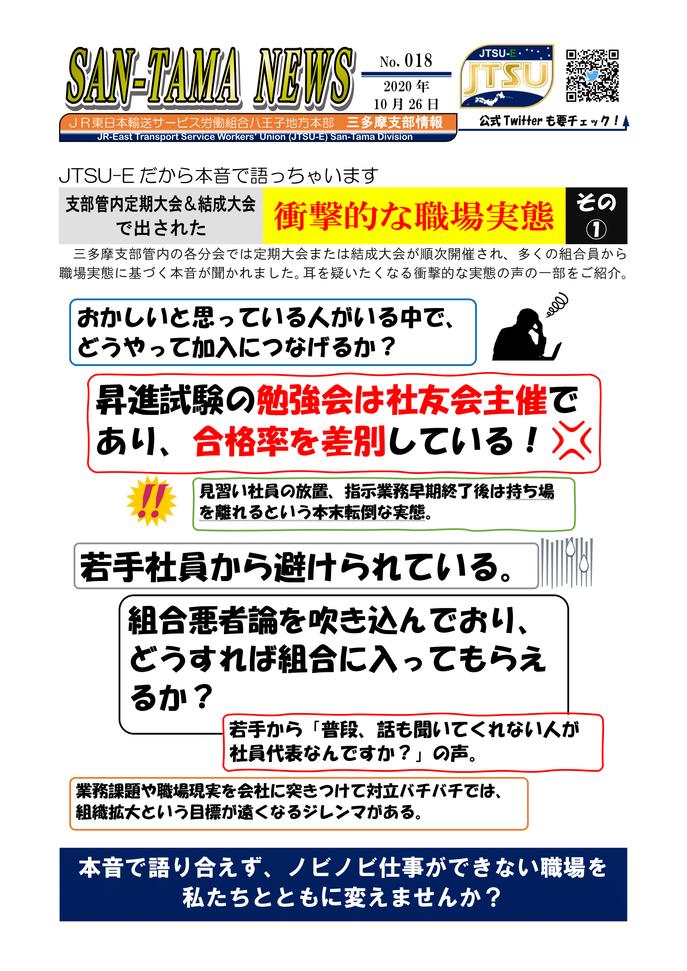 018_分会大会発言集(その1)-1.png