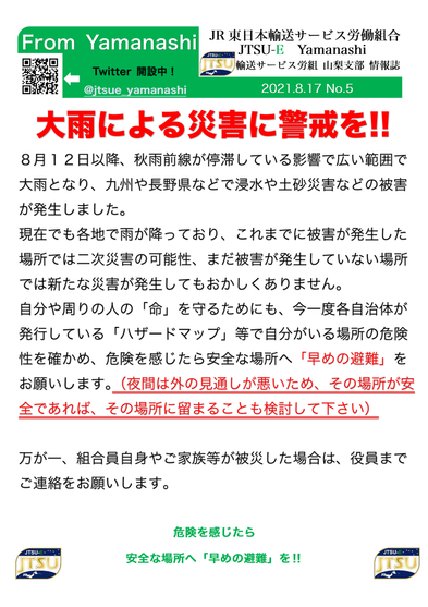 情報誌No.5(大雨の災害に警戒しよう)-1.png