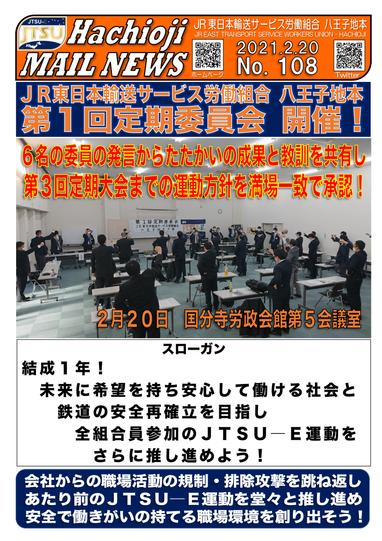 108号 第1回定期委員会開催-1.png