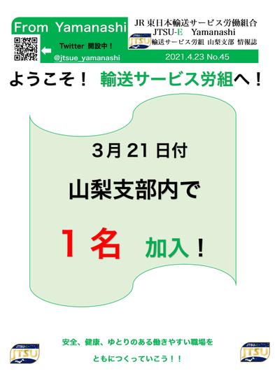 情報誌No45(新規加入)-1.png