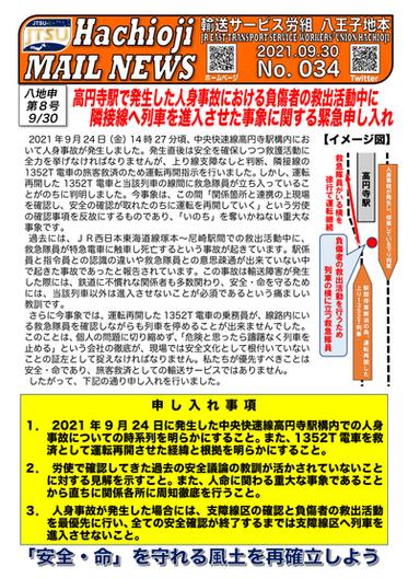 034号 申8号緊急申し入れ-1.png
