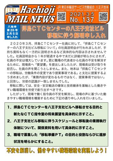 137号 申26号(CTC移転)申し入れ-1.png