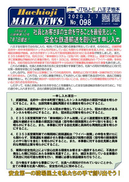 098号 申10号「安全~輸送を創り出す」申し入れ-1.png