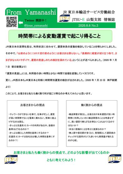 情報誌No3(時間帯別運賃).docx-1.png
