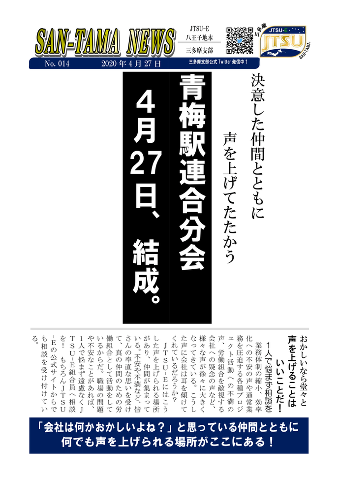014_青梅駅連合分会、結成-1.png