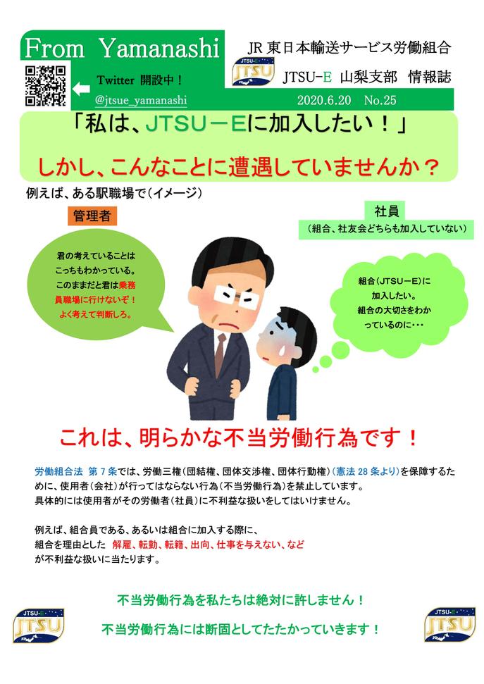 情報誌No25(組合加入と管理者不当労働行為)-1.png