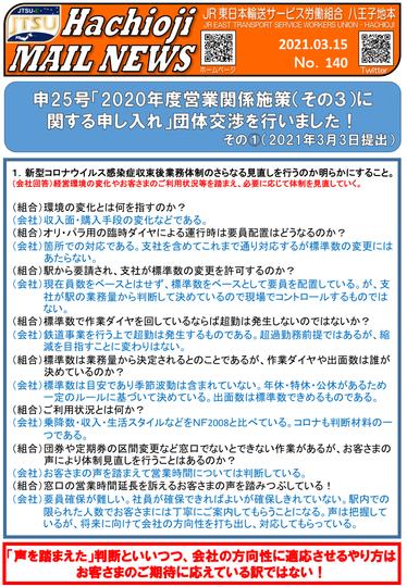 140号 申25(営業施策)①-1.png