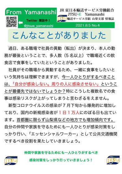 情報誌No.4(多人数で飲食店で食事)-1.png