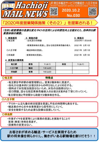 030号 2020年営業関係施策(その2)提案-1.png