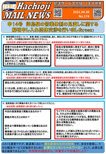 174号 申14拝島駅解明2-1.png