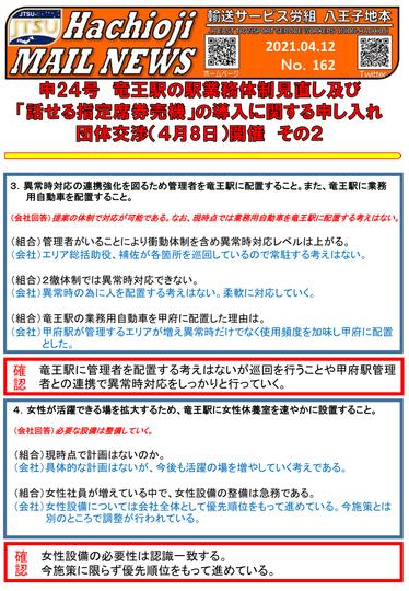 162号 申24竜王駅②-2.png