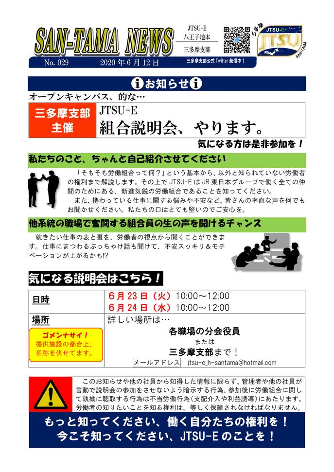029_支部組合説明会のお知らせ-1.png