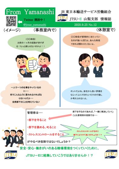情報誌No12(管理者と部下)-1.png