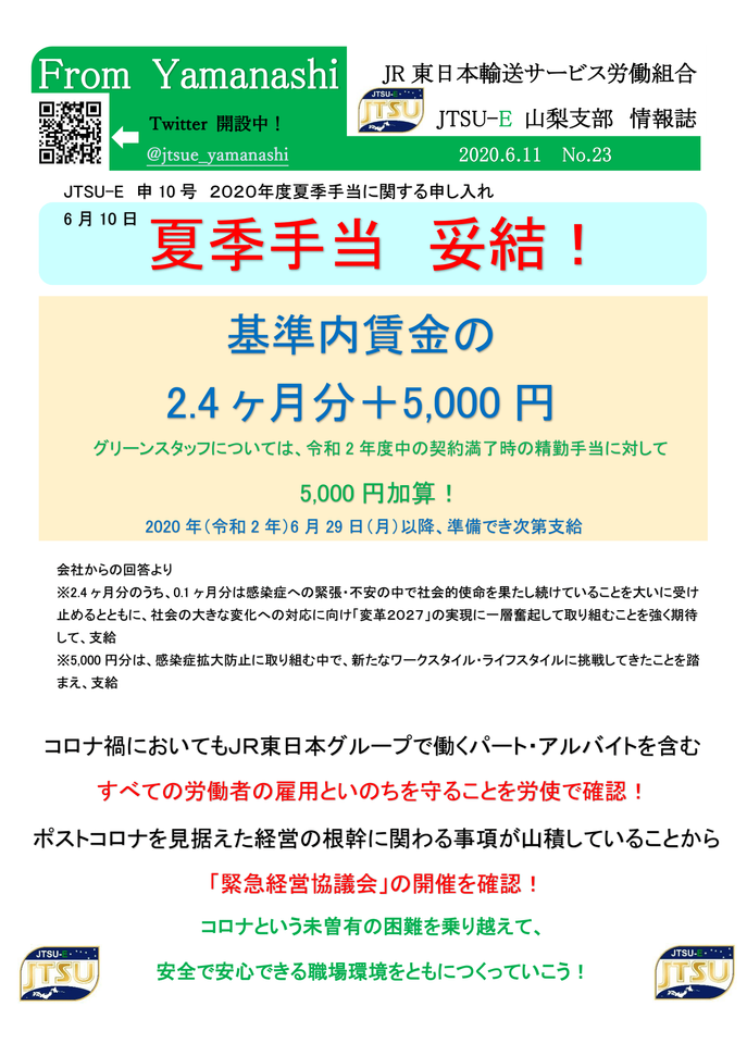 情報誌No23(2020年度夏季手当妥結!)-1.png