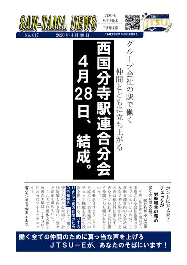 017_西国分寺駅連合分会、結成-1.png