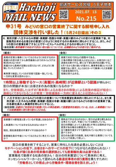 215号 申31出札閉店解明交渉-3.png
