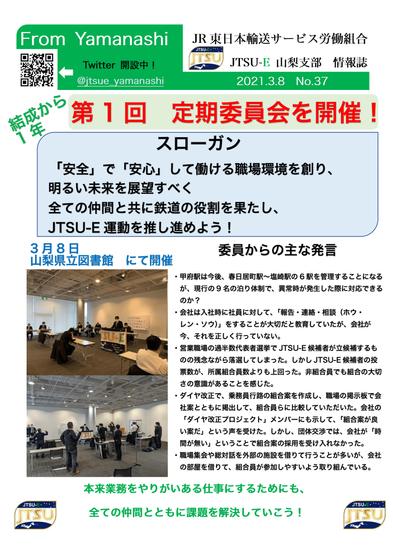 情報誌No37(第1回定期委員会開催! その1)-1.png
