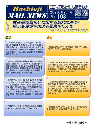 103号 申9号第2回交渉①改正-1.png