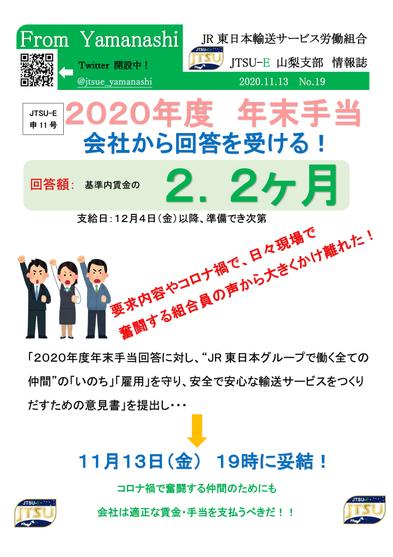 情報誌No19(2020年度年末手当回答)-1.png