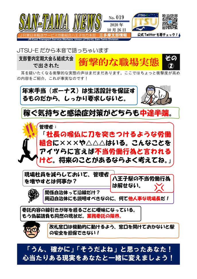 019_分会大会発言集(その2)-1.png