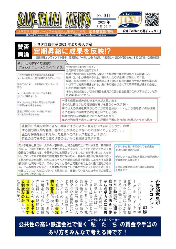 011_大企業の成果昇給が意味すること-1.png