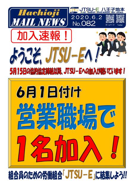 082号 加入速報⑤-1.png