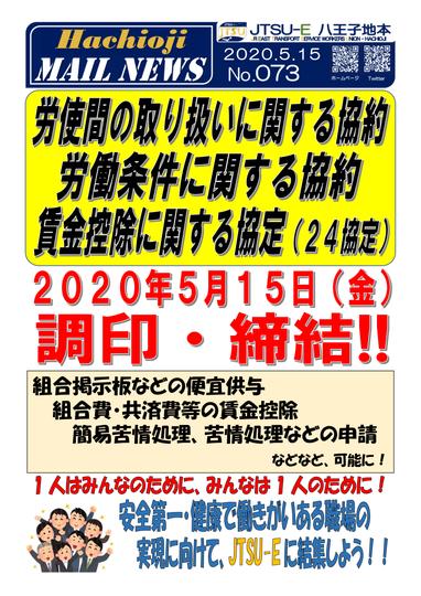 073号 協約協定締結!-1.png