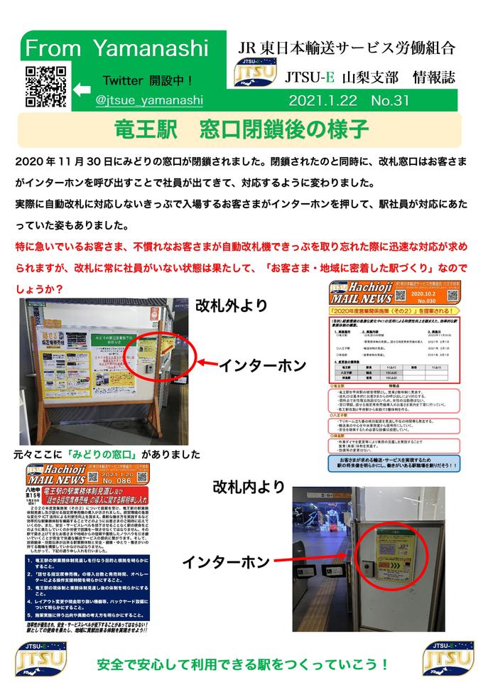 情報誌No31(竜王駅窓口閉鎖後の状態)-1.png