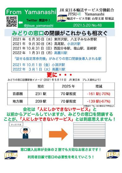 情報誌No48(相次ぐ出札窓口の廃止)_1.jpg