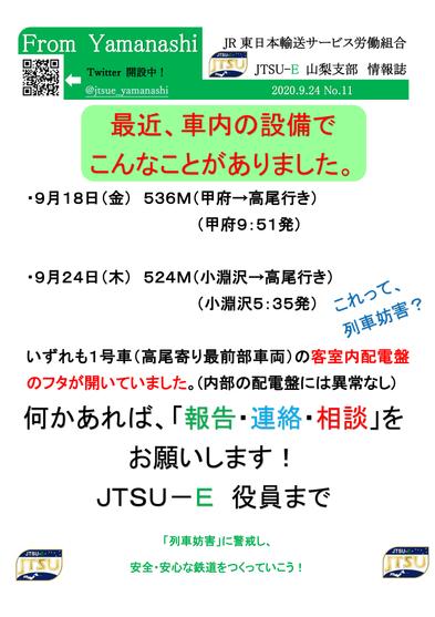 情報誌No11 (列車妨害?)-1.png