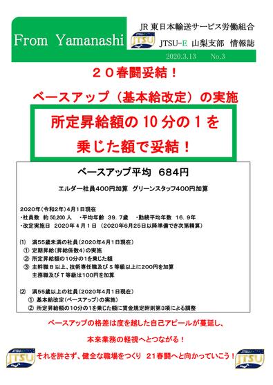 情報誌No3(20春闘妥結)-1.png