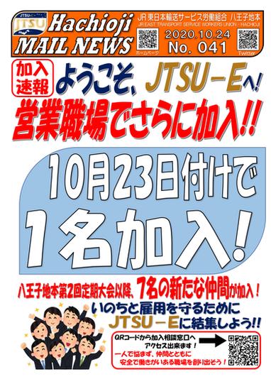 041号 加入速報⑦-1.png