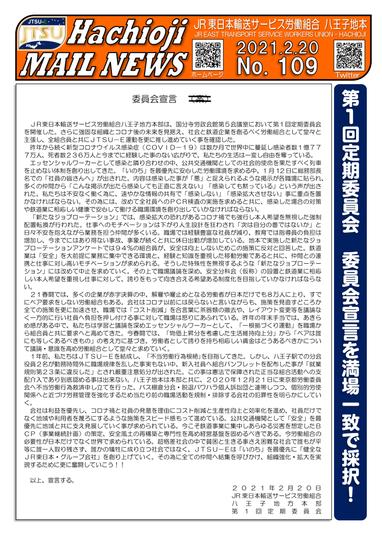109号 第1回定期委員会 委員会宣言採択-1.png