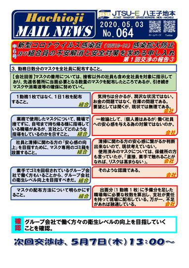 064号 申6号コロナ第1回交渉③ -1.png